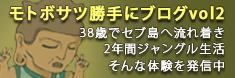 モトボサツ勝手にブログ セブ島編vol2